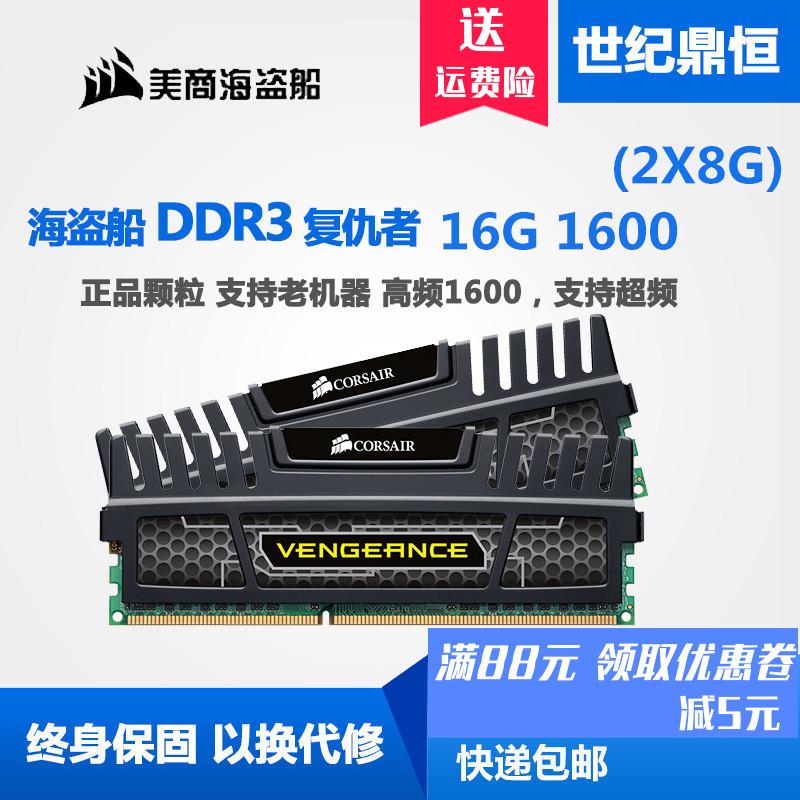 海盗船16G DDR3 1600复仇者玩家超频台式机内存 16G 8G双通道套装