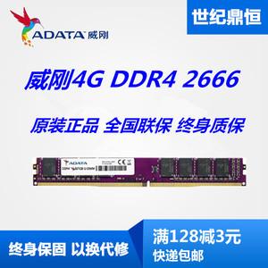 领5元券购买ADATA/威刚 万紫千红4G DDR4 2666 2400台式电脑游戏内存条 4GB