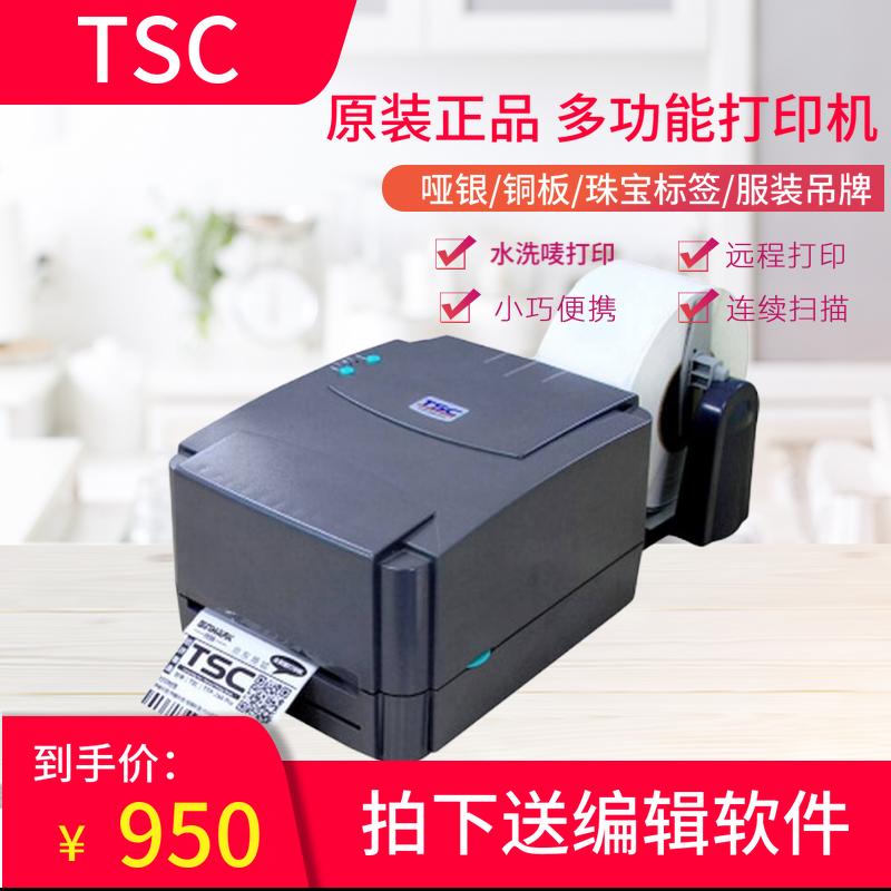 TSC台半热敏打印机TTP-244 Pro台半不干胶贴标签机送标签打印软件