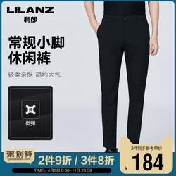 利郎官方 休闲长裤男裤子男修身港风弹力小脚2021年夏长裤