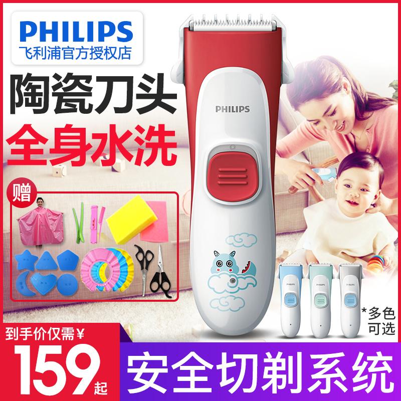 10-16新券飞利浦婴儿理发器宝宝静音电推剪充电式儿童剃头刀家用推子HC1088