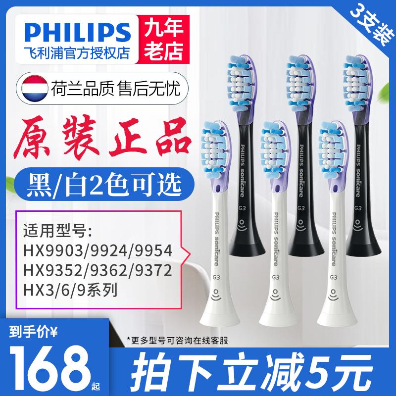 飞利浦电动牙刷刷头HX9053智臻护龈型刷头适用HX9924HX9954HX99173.00元包邮