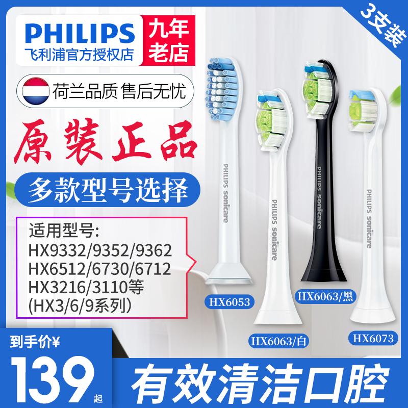 券后139.00元飞利浦刷头hx6053电动牙刷