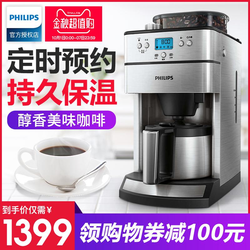 飞利浦咖啡机HD7753美式咖啡机家用全自动小型豆粉两用商用一体机10月29日最新优惠