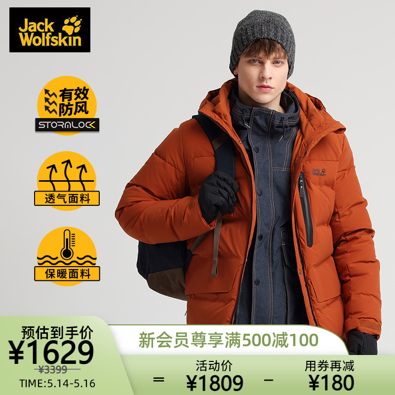 JackWolfskin German Wolf Claw Winter New 800 Puff Goose Down Windproof Warm Waterproof Down Jacket Men