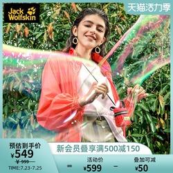 JackWolfskin德国狼爪春夏女士亚洲限定UPF40+防晒皮肤衣轻薄透气