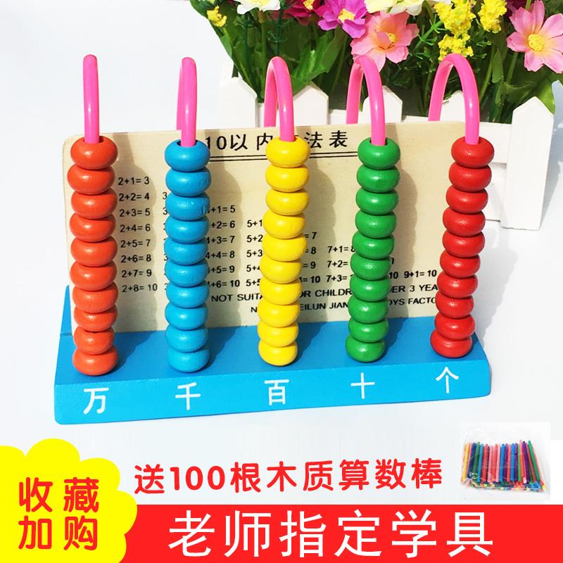 Счетчик математика учить инструмент начальная школа считать техника игрушка деревянный счеты считать полка ребенок головоломка считать количество жемчужина количество кадров