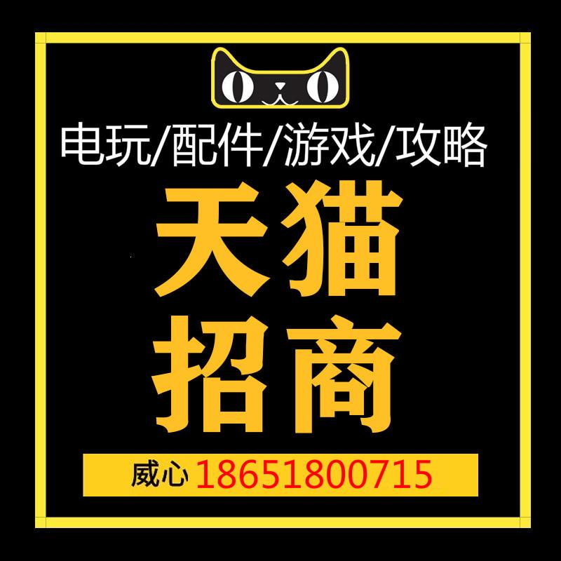 天猫店铺招商合作出租招租 电玩/配件/游戏/攻略 Steam/origin