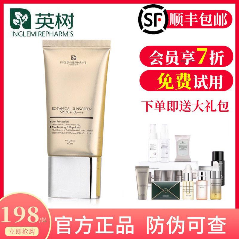 英树隔离防晒正品官网UV隔离防晒乳SPF50+轻薄不油腻提亮肤色包邮