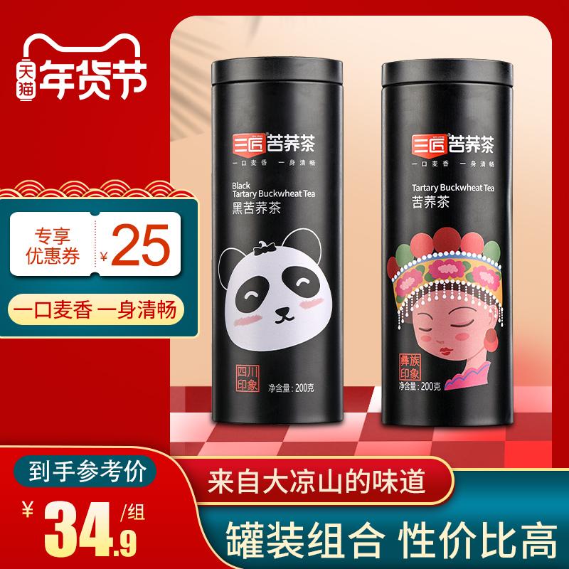 三匠旗舰店正品黑苦荞茶罐装组合400g四川大凉山荞麦茶大麦茶包邮