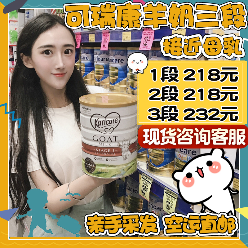 澳洲新西蘭原裝可瑞康羊奶粉新生嬰兒1段2段3段一二三段3罐包郵