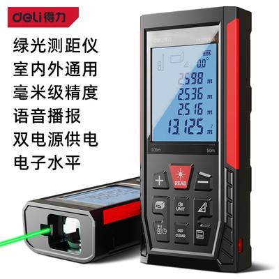 得力绿光语音充电激光测距仪高精度红外线测量仪量房手持电子尺子