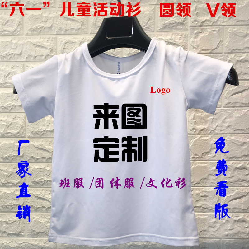 Heat transfer printing blank T-shirt advertising cultural shirt class clothes custom kindergarten hand painted DIY pure white childrens short sleeves