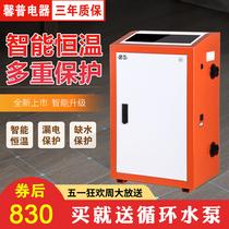 电锅炉家用采暖220v地暖地热农村取暖商用工业380v煤改电电采暖炉