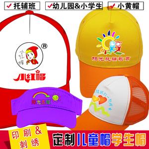定制logo字幼儿园安全小学生小黄帽