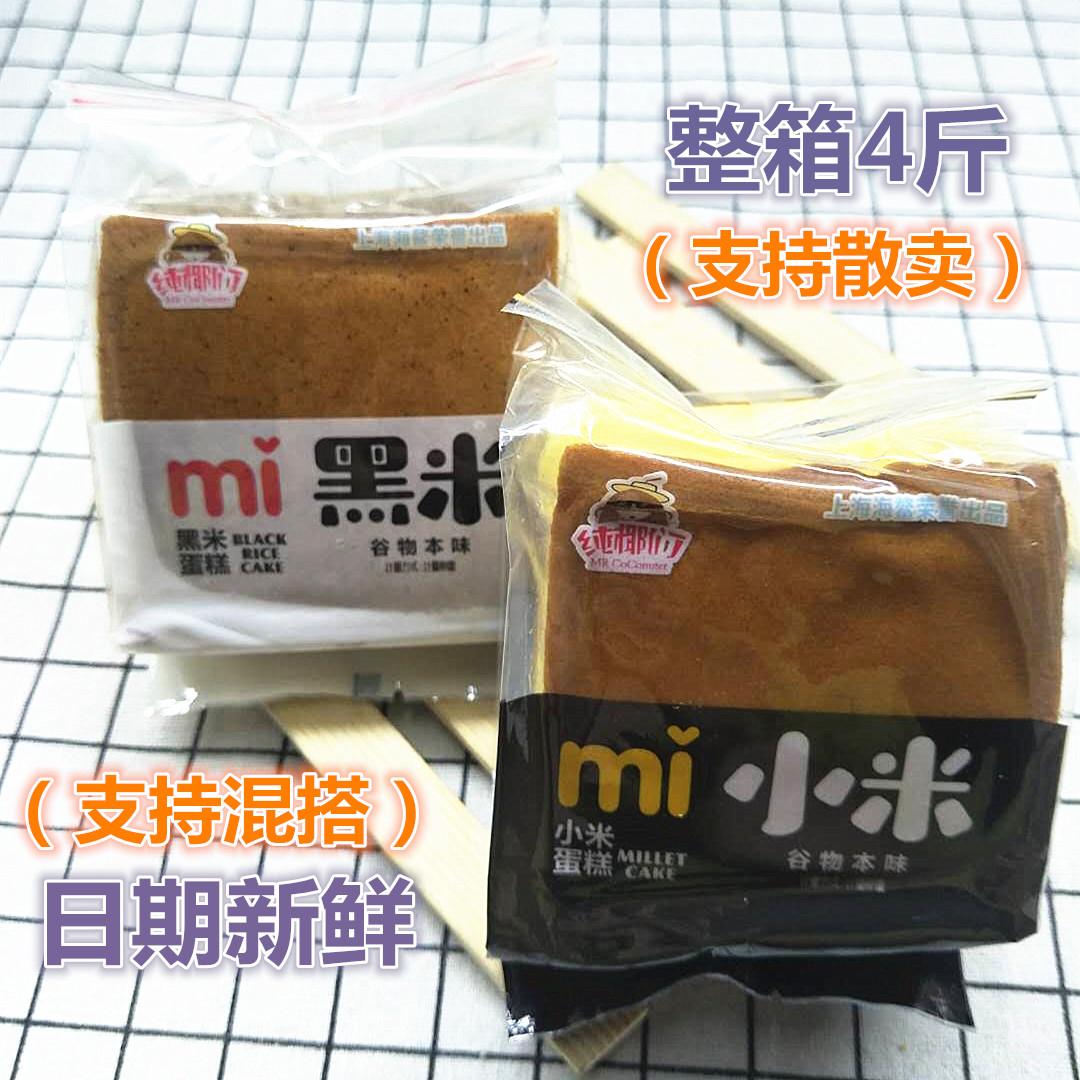 吉曼贝德纯椰们小米蛋糕黑米蛋糕2斤整箱4斤多省包邮谷物粗粮蛋糕