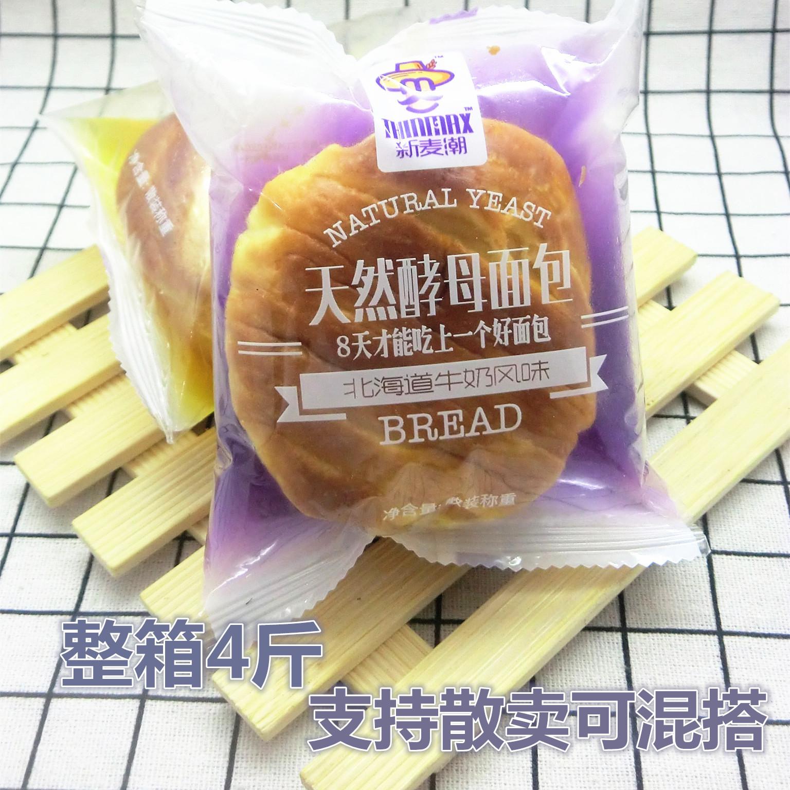 新麦潮天然酵母面包 北海道 香蕉牛奶 巧克力味 整箱4斤多省包邮