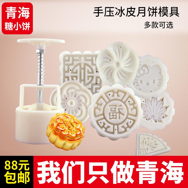 法焙客 手压广式冰皮中秋月饼模 烘焙模具自制月饼 家用方形圆形
