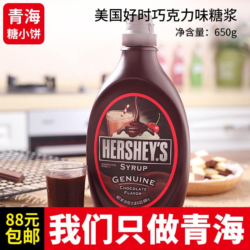 好时巧克力酱650g瓶装 蛋糕装饰咖啡店甜品淋酱咖啡奶茶伴侣糖浆
