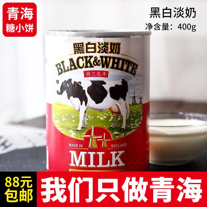 黑白淡奶400g 荷兰进口黑白淡奶 全脂淡奶炼奶 港式奶茶咖啡
