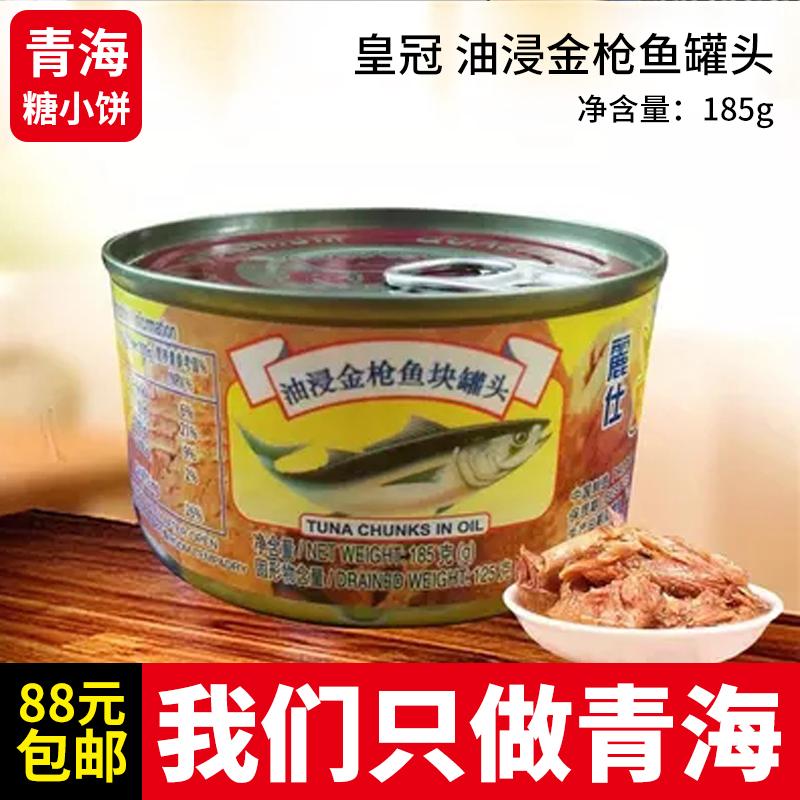 皇冠 油浸金枪鱼块罐头 寿司意大利面三明治材料面包汉堡原料185g