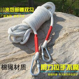 安全绳高空作业绳棉绳16MM电工绳保险绳捆绑吊绳空调耐磨棉麻绳子