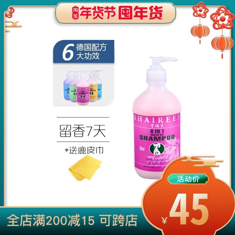 Cat and dog shower gel Germany imported Sheriff pet sterilization and mite removal dog and cat general bath products shampoo deodorization