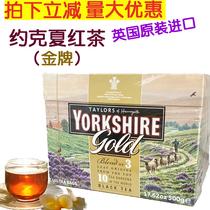 约克夏红茶包进口英式奶茶超提神YorkshireTaylors泰勒英国茶