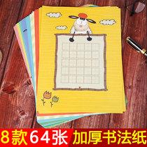 硬笔书法纸作品纸a4卡通田字格小学生比赛专用纸书写练习纸练字本