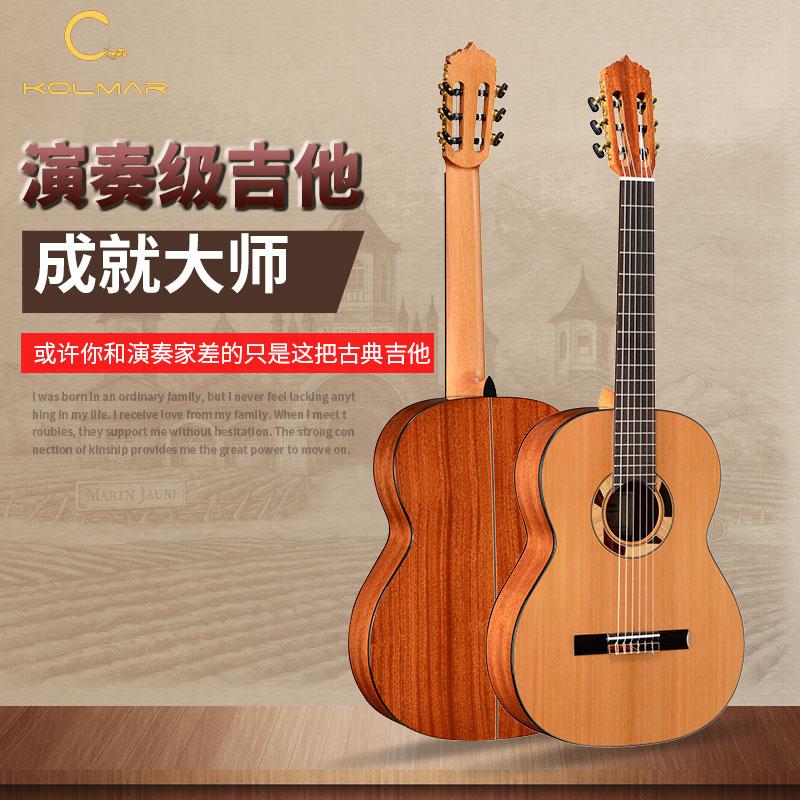 官方正品科尔玛古典吉他JCR201C单板吉他39寸手工吉他
