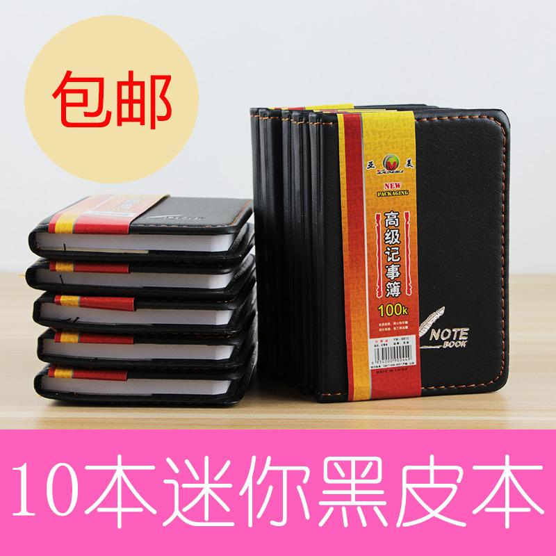 10本迷你记事本 口袋本便携笔记本 小本子随身记事簿 黑皮本批发