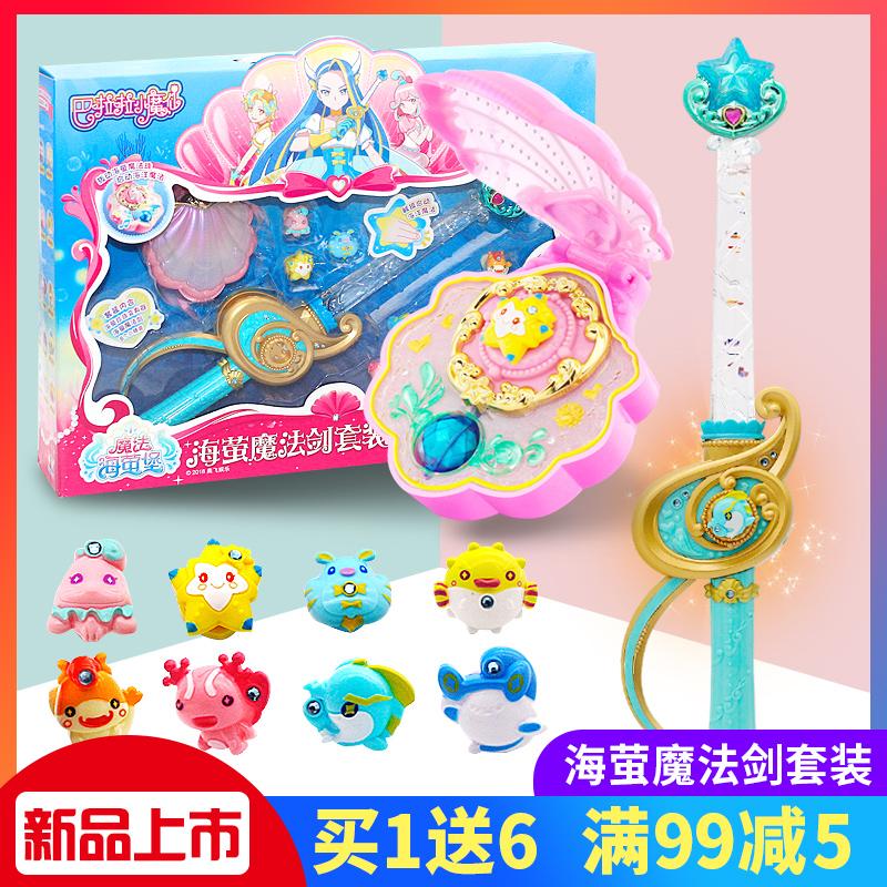 巴啦啦小魔仙之魔法海萤堡玩具魔法剑套装珍珠变身器巴拉拉魔法棒