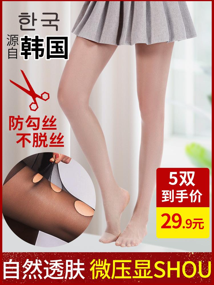 韩国菠萝丝袜【品牌钜惠 5双29.9元 10双49.9】 防勾丝 不脱丝