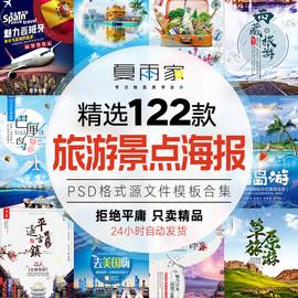 国内海外旅游海报PS模板旅行社DM宣传单风景点广告设计PSD版素材图片