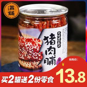 【满铺】罐装蜜汁猪肉脯180g 靖江特产香辣铺猪肉干肉类零食小吃