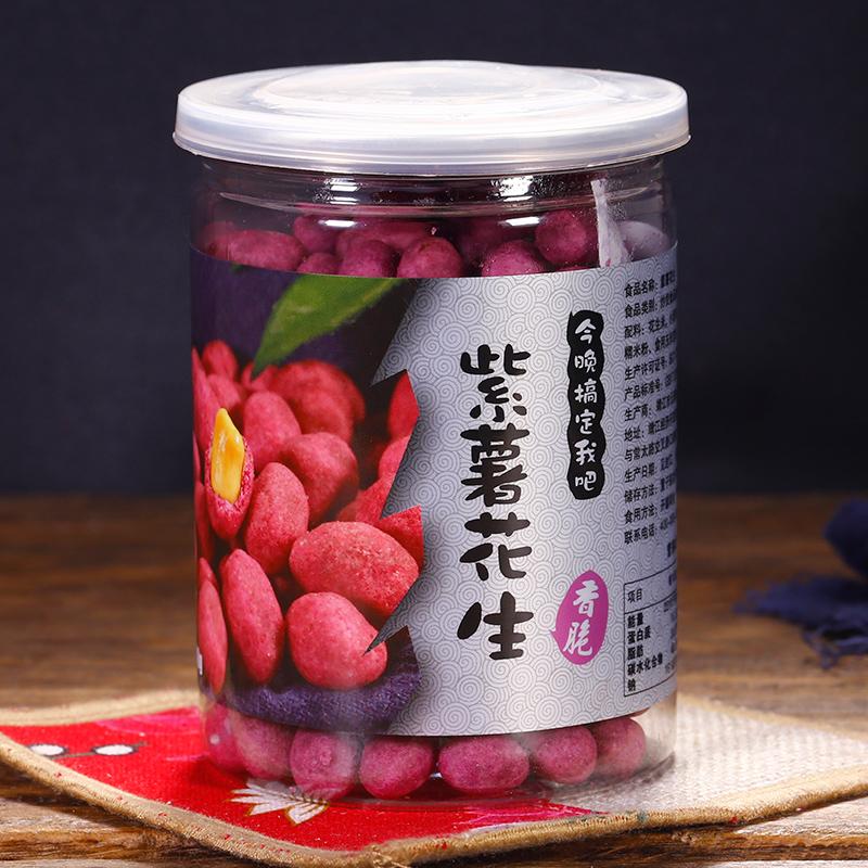 新货 休闲零食 紫薯花生 坚果炒货风味特产小吃 180g