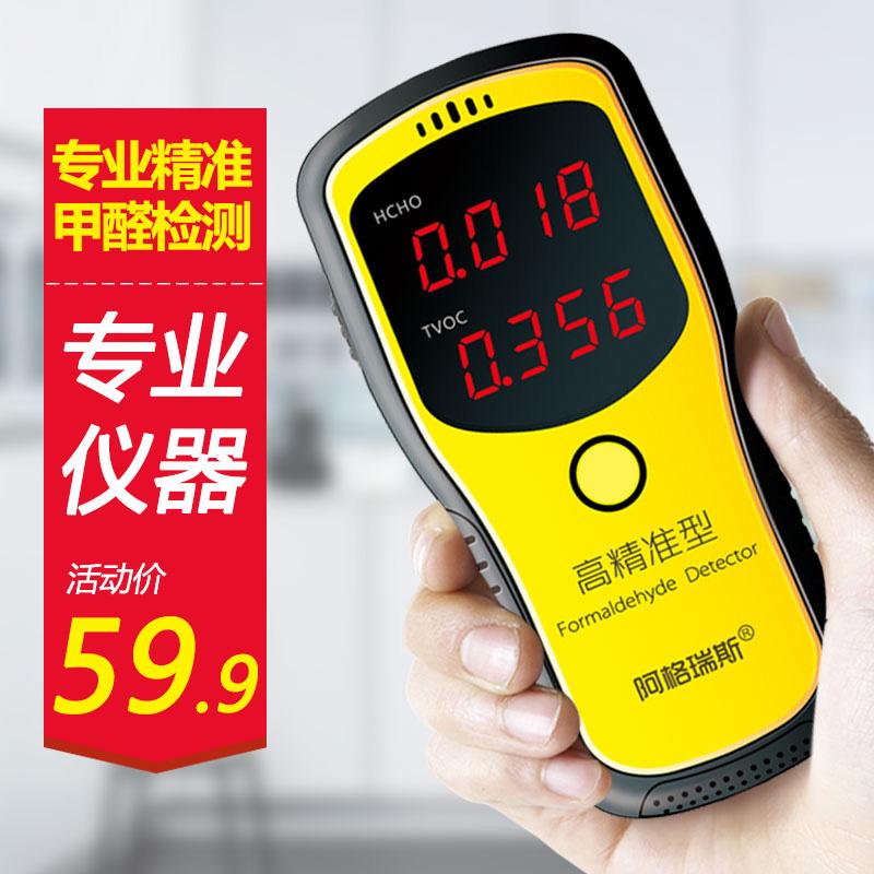 [昕昕家百货甲醛检测仪]正品专业空气质量监测仪家用OC笨雾霾月销量1件仅售59.9元