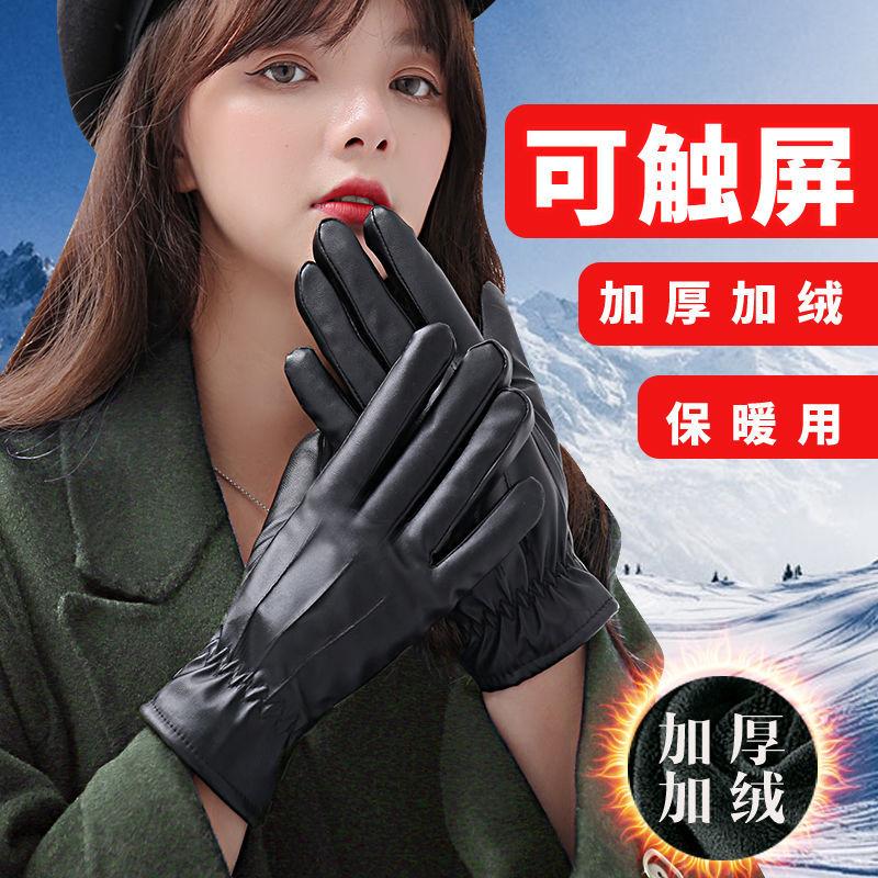情侣手套加厚加绒保暖手套电动车骑行pu皮手套触屏男女秋冬季手套