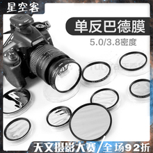 Bard filter cover for SLR camera