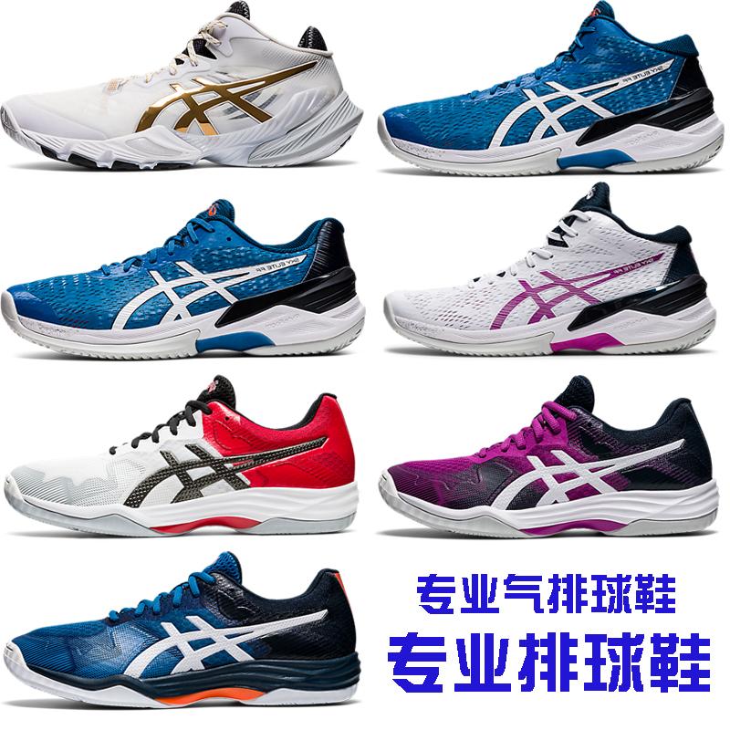 包邮asics新款男女款式专业排球鞋