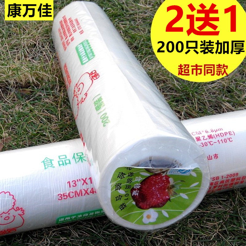 Fresh food packaging bag hand tear vest type 200 household economy supermarket size continuous roll packaging bag