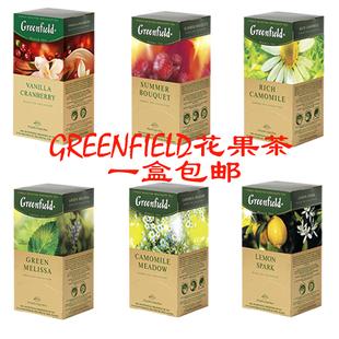 俄罗斯进口Greenfield花果茶25茶包英国格林啡德茶叶红绿茶草本茶价格