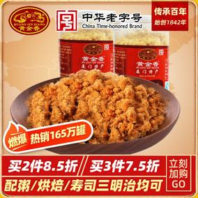 黄金香厦门特产香酥肉松200gx2罐