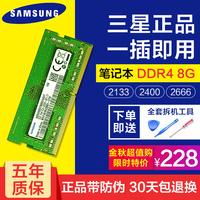 三星笔记本内存条DDR4 2400 2666 2133 8G 4G 16G 电脑原装内存条