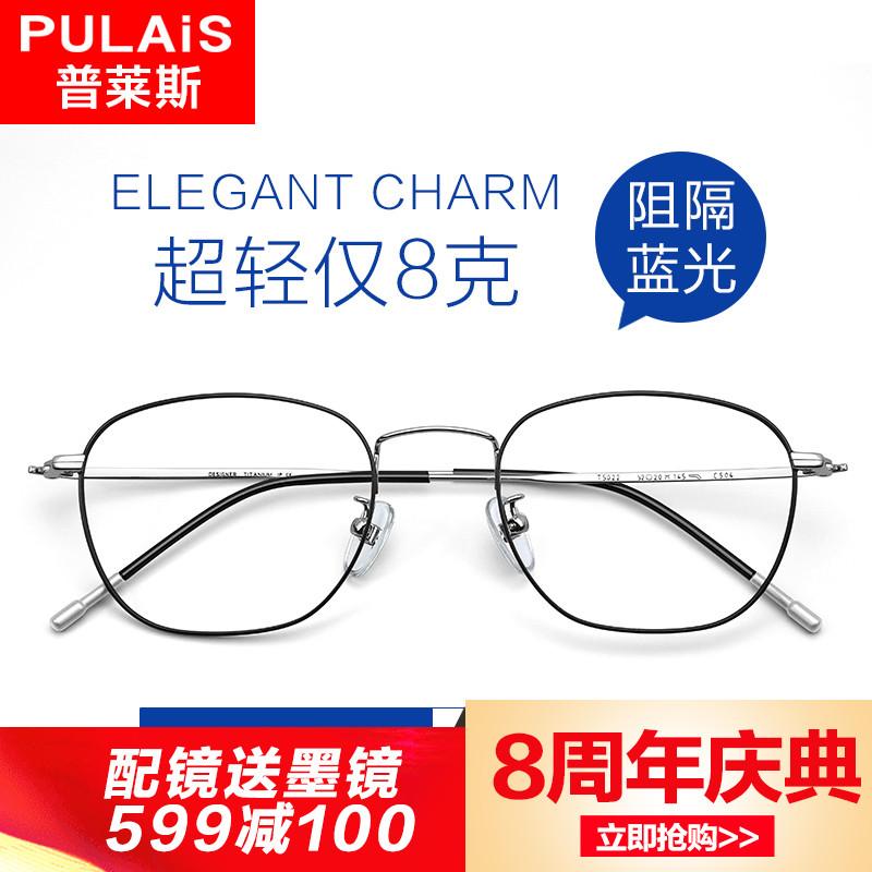 普莱斯防蓝光辐射电脑近视眼镜架女护眼平光镜圆超轻个姓眼镜框男