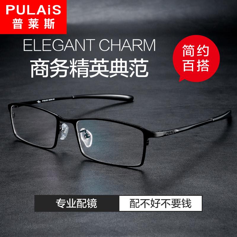 普莱斯男款纯钛超轻商务休闲眼镜架