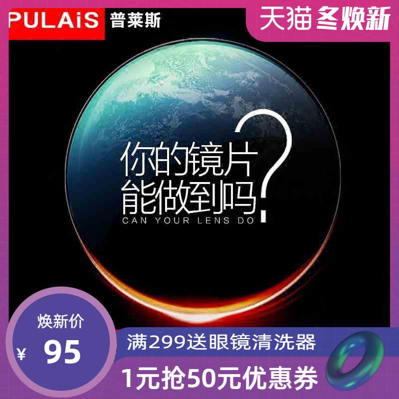普莱斯1.67超薄非球面镜片高度近视散光眼镜片防辐射1.61近视镜片