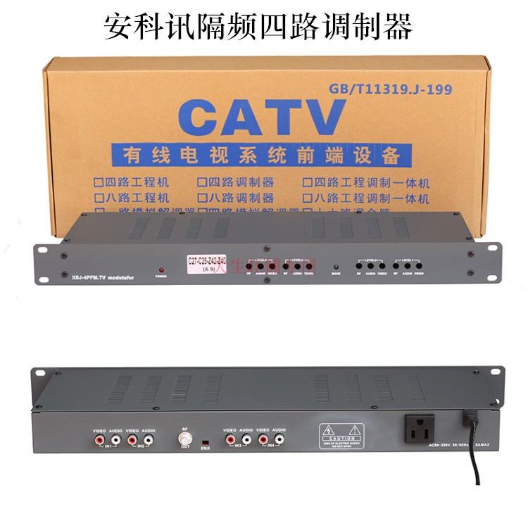 安科讯4路调制器有线电视前端机房调制器av转射频数字转模拟