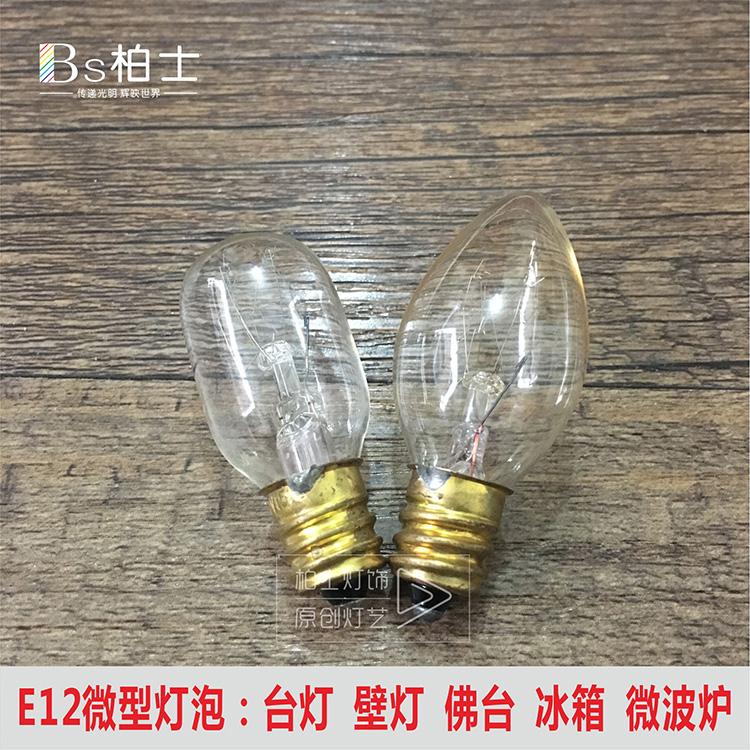 E12螺口透明钨丝灯泡机床盐灯冰箱泡微波炉台灯110V 220V 15瓦25W