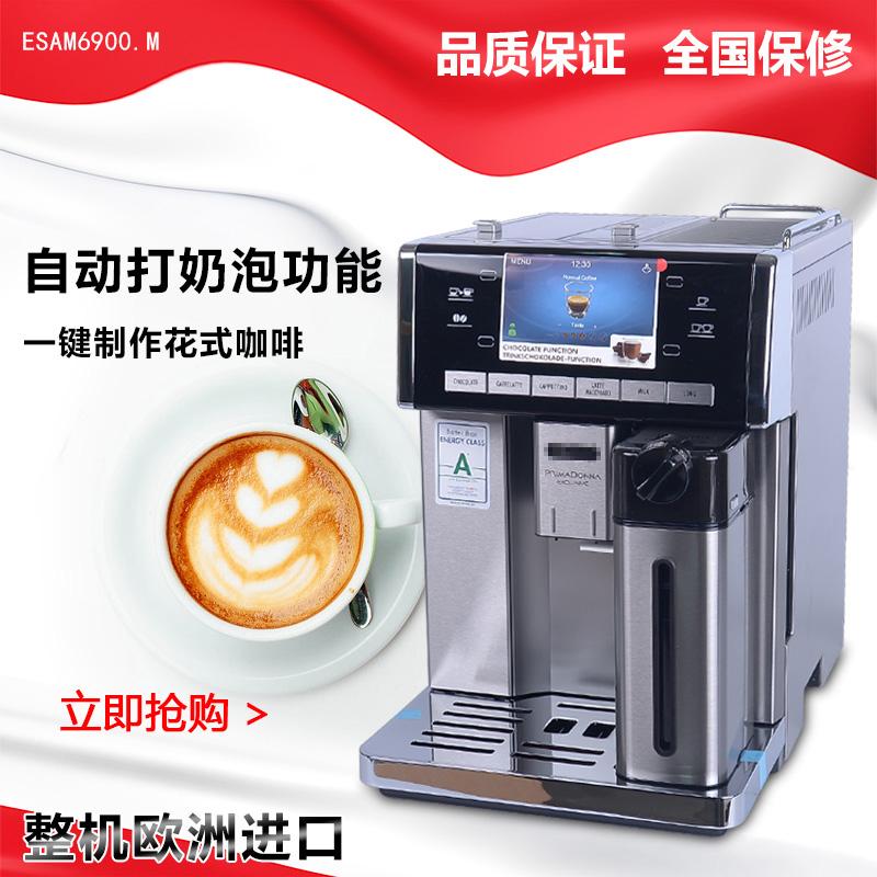 Delonghi/德龙 ESAM6900.M 意式全自动咖啡机家用办公室自动奶泡